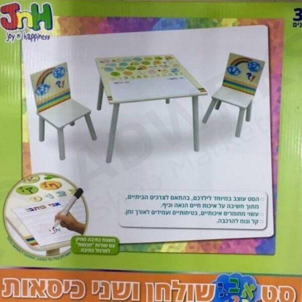 סט שןלחן וכסאות לילדים