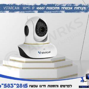 מצלמת אבטחה אלחוטית VSTARCAM Wi-Fi IP 1080P מתכווננת