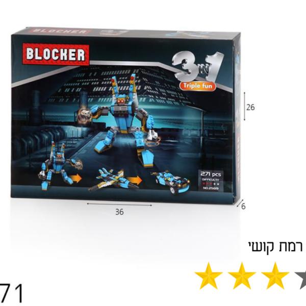 משחק הרכבה בלוקר רובוט כחול 3 ב-1 271 חלקים BLOCKER