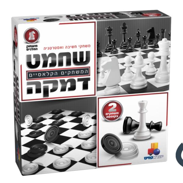משחק שחמט ודמקה 2 ב-1