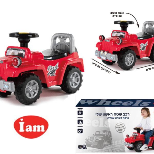 בימבה לילדים - רכב שטח ראשון שלי בצבע אדום