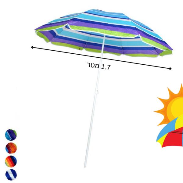 שמשיה צבעונית לים או חיק הטבע קוטר 1.7 מטר