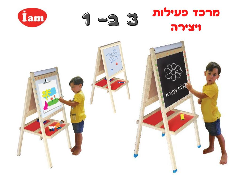 לוח ציור רב שימושי לילדים 3 ב-1 מבית I am toys