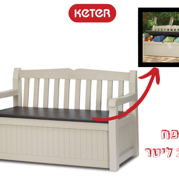 """ספסל אחסון עדן Eden בנפח 265 ל' מבית """"KETER"""" - חום אגוז"""