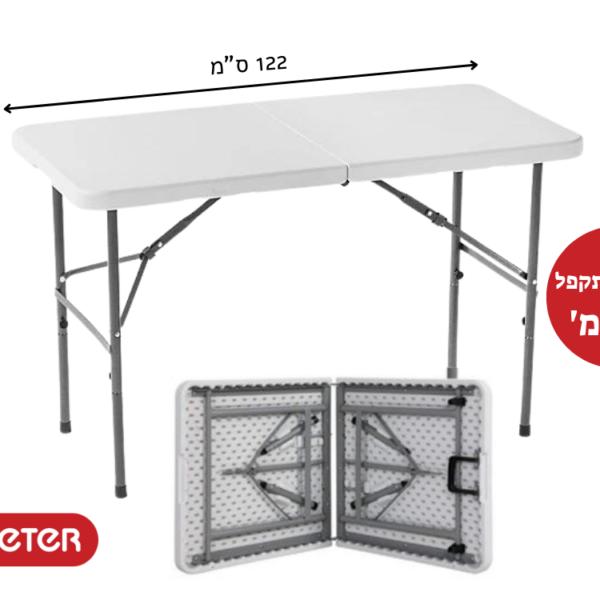 שולחן מתקפל 1.22 מ' Fold & Go מבית כתר פלסטיק