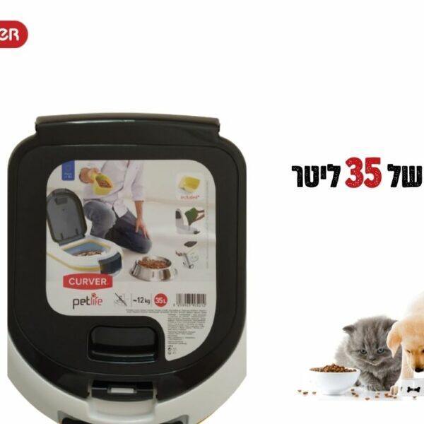 מיכל מזון לכלב 35 ליטר