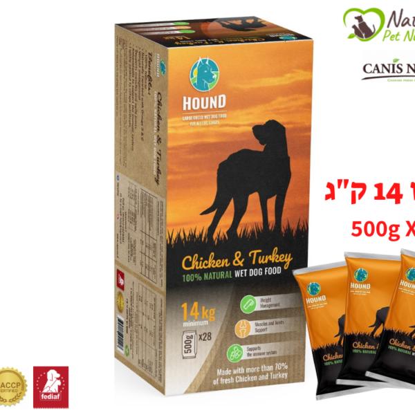 מזון טבעי 100% לכלבים האונד עוף והודו 14 ק״ג HOUND