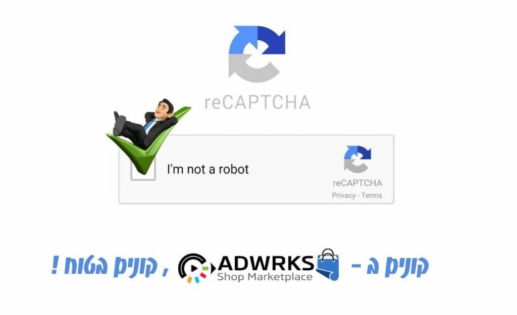 אני לא רובוט גוגל