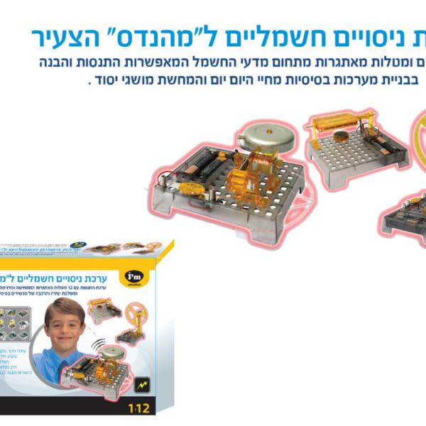 ערכת ניסויים חשמליים לילדים 'המהנדס הצעיר' IAM