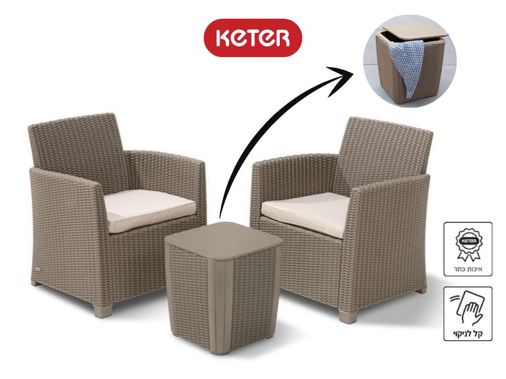 """מערכת ישיבה מיה בלקוני מבית """"KETER"""" - צבע קפוצ'ינו"""