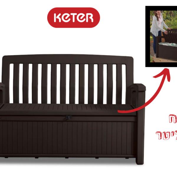 """ספסל אחסון פטיו Patio מבית """"KETER"""" - צבע חום"""