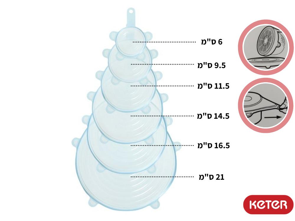 סט 6 מכסי סיליקון נמתחים עגולים לשמירת הטריות מבית כתר