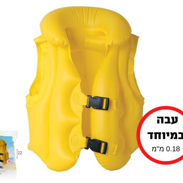 וסט ציפה מתנפח לילדים לים / בריכה בצבע צהוב